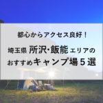 埼玉県所沢・飯能エリアのおすすめキャンプ場
