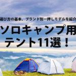ソロキャンプ用テントおすすめ、選び方
