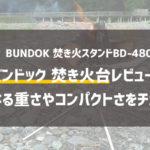 バンドック焚き火台