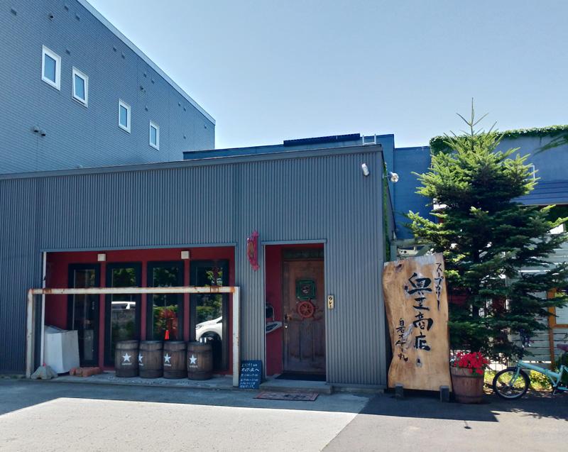 北海道スープカレー_奥芝商店白石オッケー丸