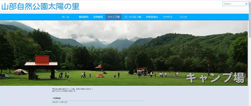 富良野山部自然公園