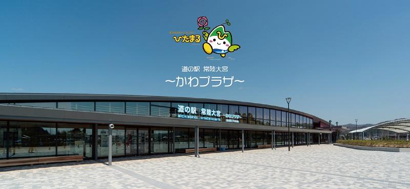 常陸大宮道の駅かわプラザ