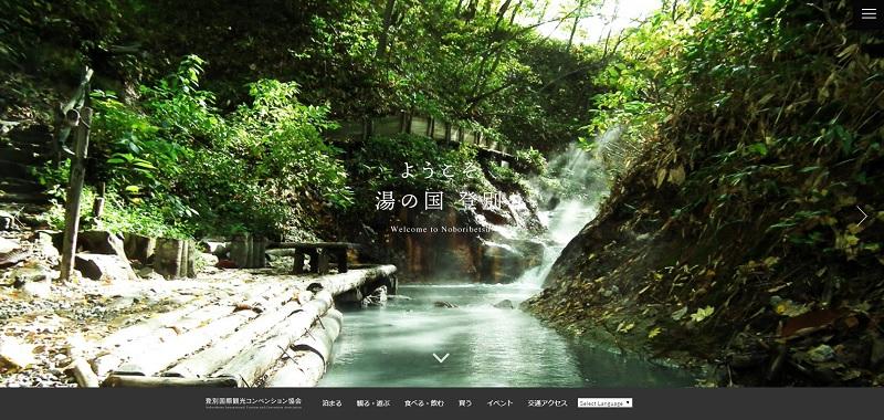 登別市ホームページ