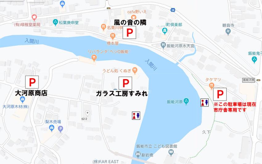 飯能河原_トイレ_駐車場