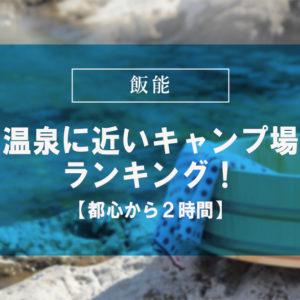 飯能温泉に近いキャンプ場ランキング02