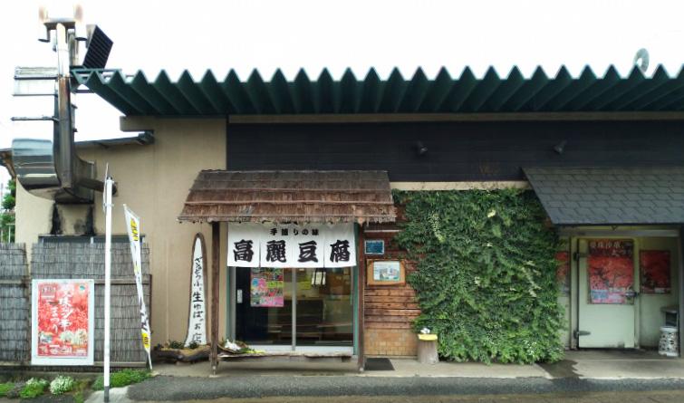 巾着田キャンプ場近くの高麗豆腐