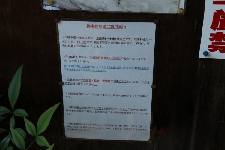 飯能河原の駐車場