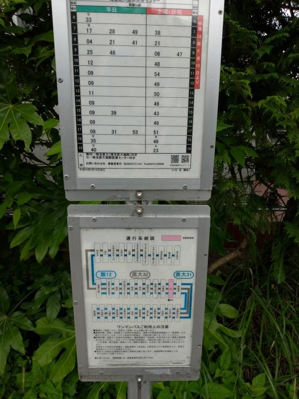 巾着田行きのバス