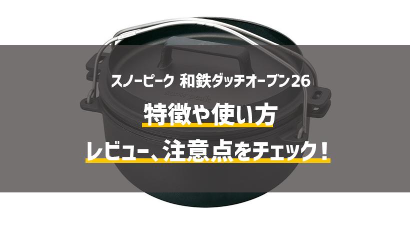 スノーピーク_和鉄ダッチオーブン26