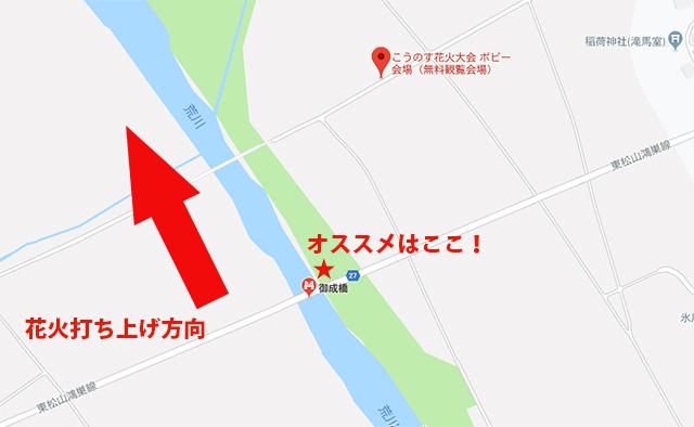 鴻巣花火大会おすすめの場所