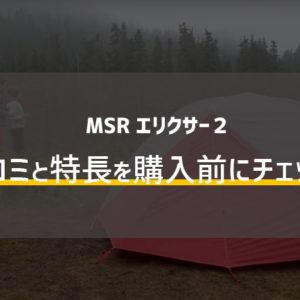 MSRエリクサー2