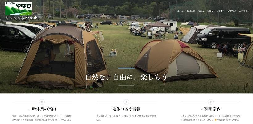 キャンプ村やなせ