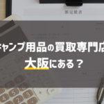 キャンプ用品専門買取大阪