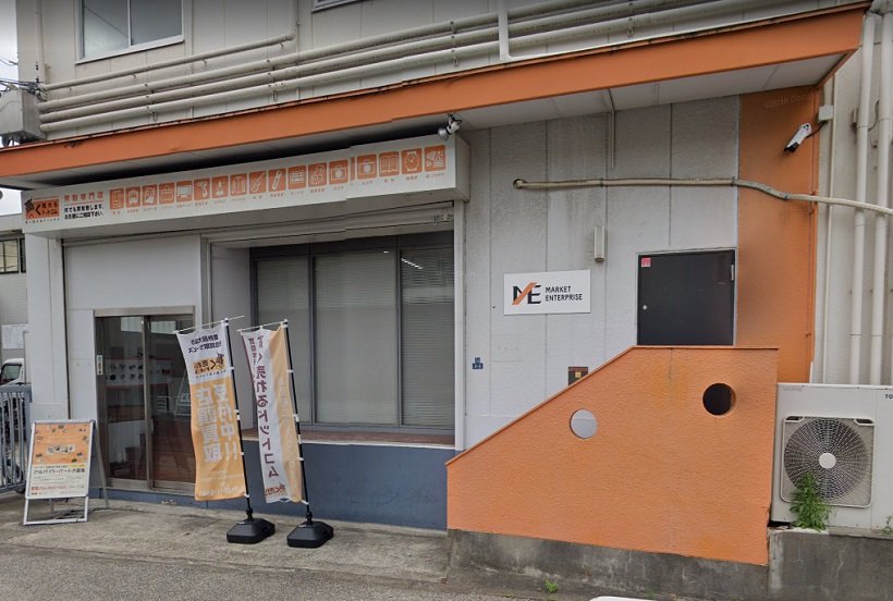 スポーツ高く売れるドットコム江東