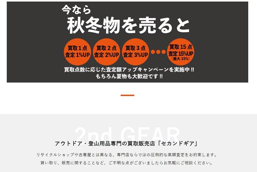 キャンプ用品買取東京