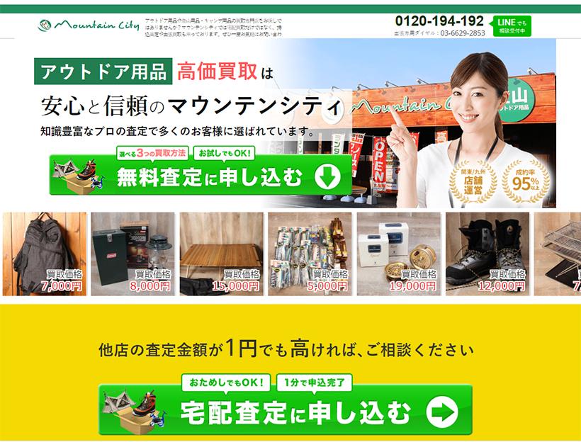 埼玉キャンプ用品買取マウンテンシティ01
