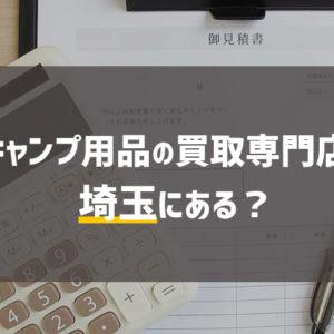 埼玉キャンプ用品専門買取