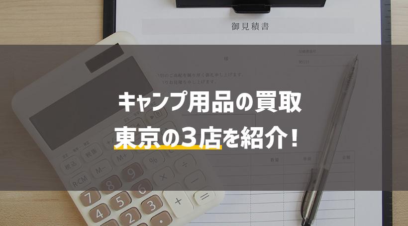 東京キャンプ用品専門買取02
